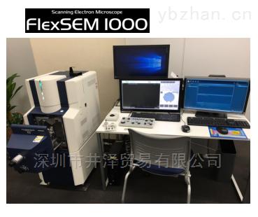FlexSEM 1000-正規銷售hitachi日立掃描電子顯微鏡