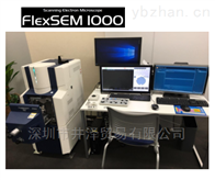 FlexSEM 1000正規銷售hitachi日立掃描電子顯微鏡