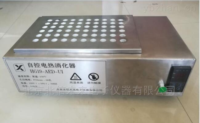 HG19-AED-UI-自控电热消化器尿碘消解仪疾控专用