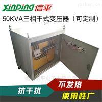 20,30,50KVA三相隔离变压器440V420V380V