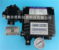 CY1000电气阀门定位器,旋塞式控制阀,活塞执行器