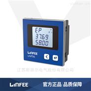 LNF56三相多功能智能電力儀表領菲LINFEE
