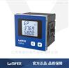 领菲LNF66多功能智能电力仪表带谐波测量