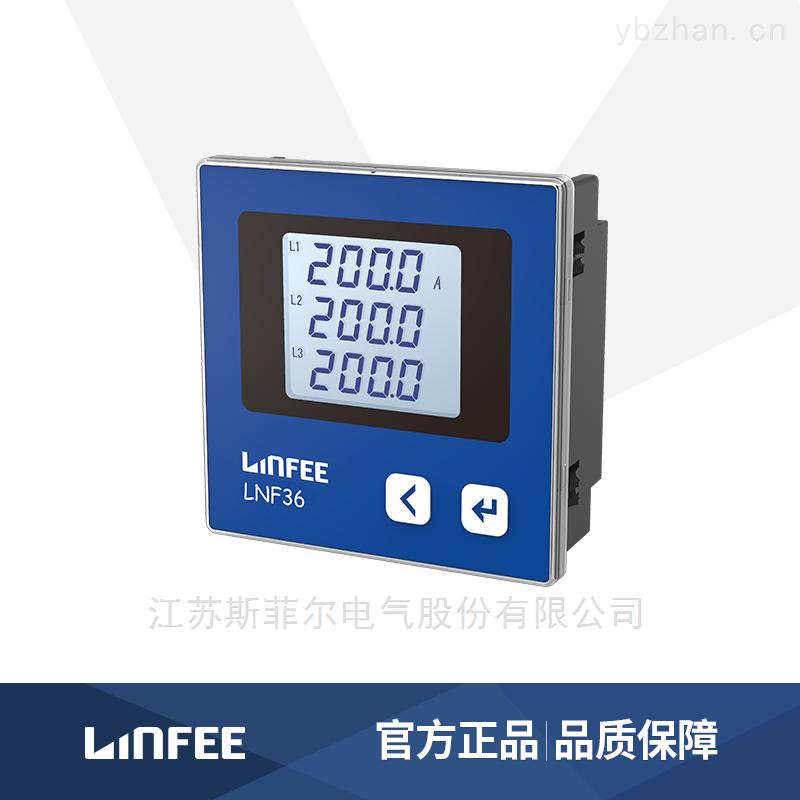 LNF36-領菲智能電力儀表LNF36三相電流表