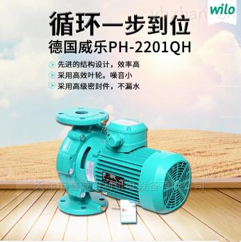 PH-2201QH-小型管道泵