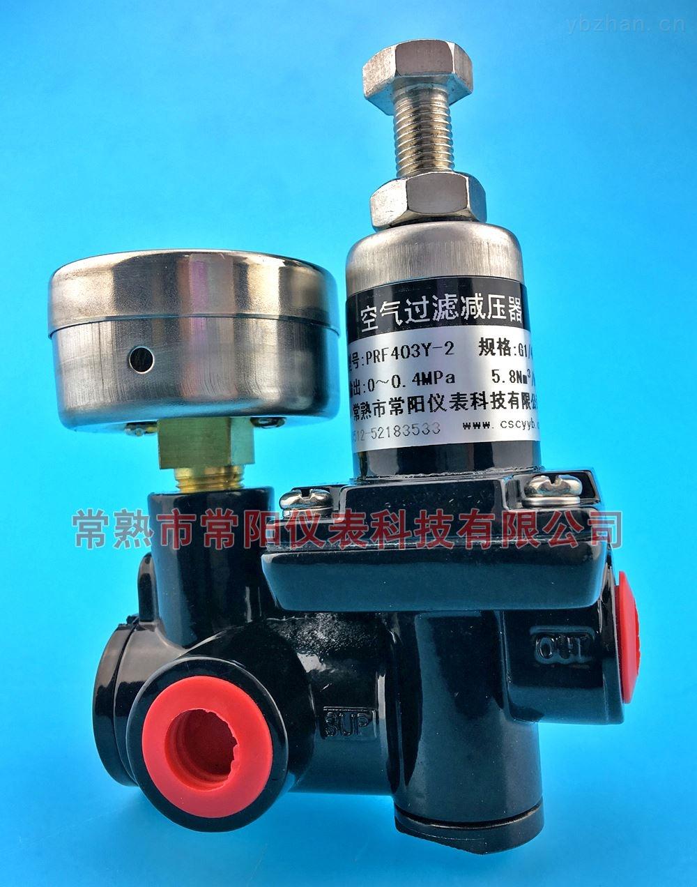 PRF403-02空气过滤减压器