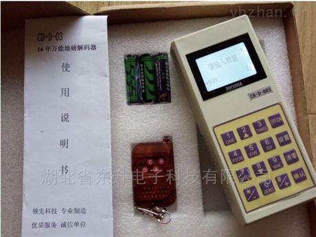 惠州地磅万能遥控器