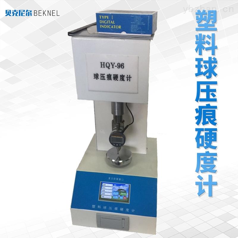 塑料球壓痕硬度計-用來測試塑料球壓痕硬度計