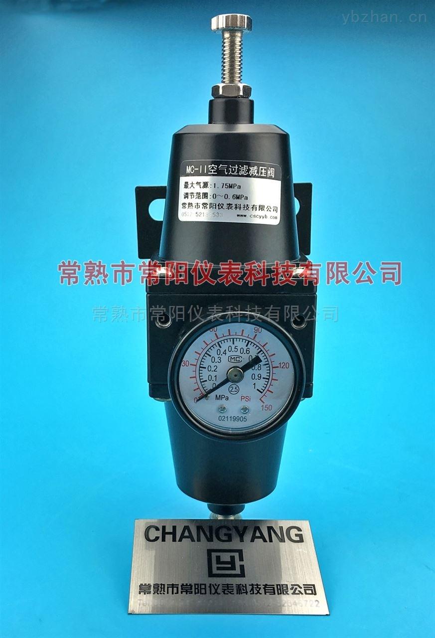 MC-Ⅱ過濾減壓調壓器