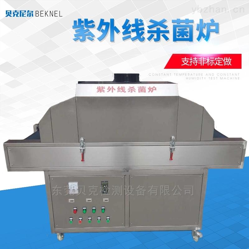 紫外線殺菌機-紫外線殺菌機隧道式UV消毒