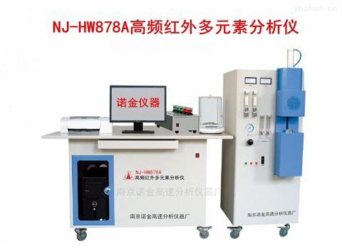 高品质红外多元素分析仪