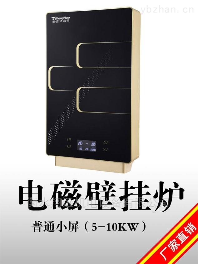5KW-10KW电磁采暖炉-8KW壁挂式电磁采暖炉2019批发价