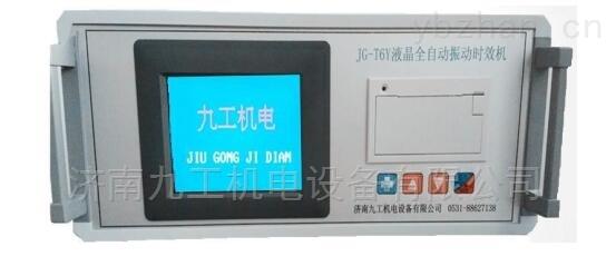 上海应力消除设备、JG振动时效厂家