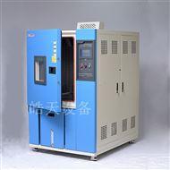 THB-225PF高性能高低温试验箱交变湿热环境老化箱