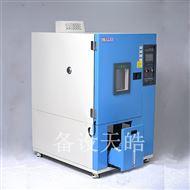 THA-225PF高低温环境循环试验箱直销厂家