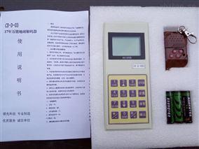 地磅无线遥控器