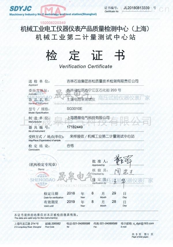晟皋SG3010E土壤电阻率测试仪检定证书