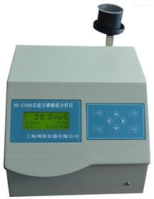 ND-2108实验室磷酸根分析仪