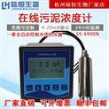 陸恒生物SS-6900N工業在線污泥濃度檢測儀