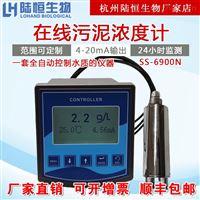 陆恒生物SS-6900N工业在线污泥浓度检测仪