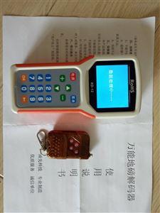 杭州电子台秤万能遥控器