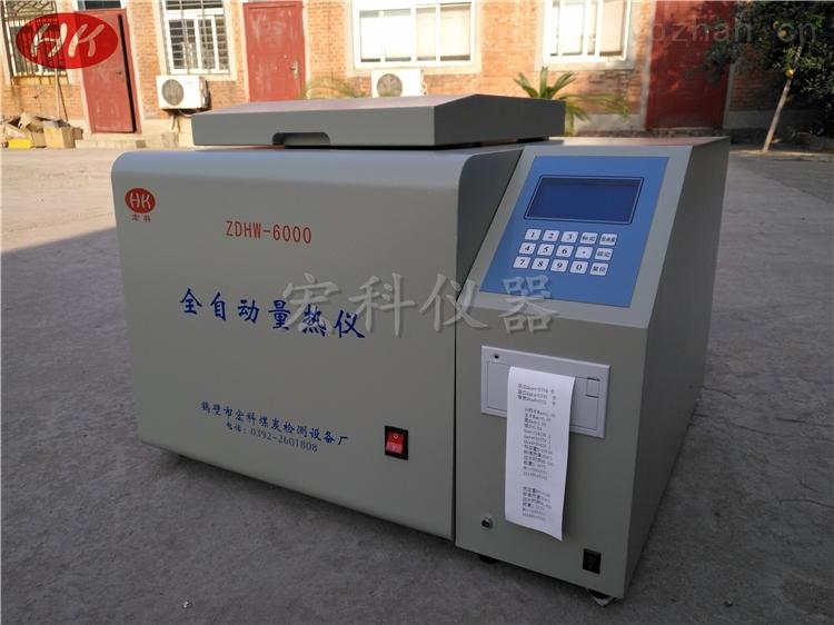 ZDHW-实验室煤炭量热仪、化验煤炭发热量的仪器