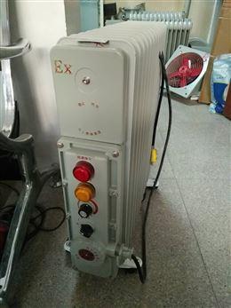 新疆1.5kw密封式防爆电热油汀生产厂家批发