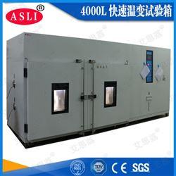 F-TH-150-(A~F)步入式快速温变试验箱