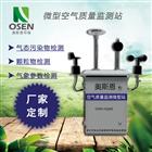 OSEN-AQMS微型空氣環境管理質量在線監測站