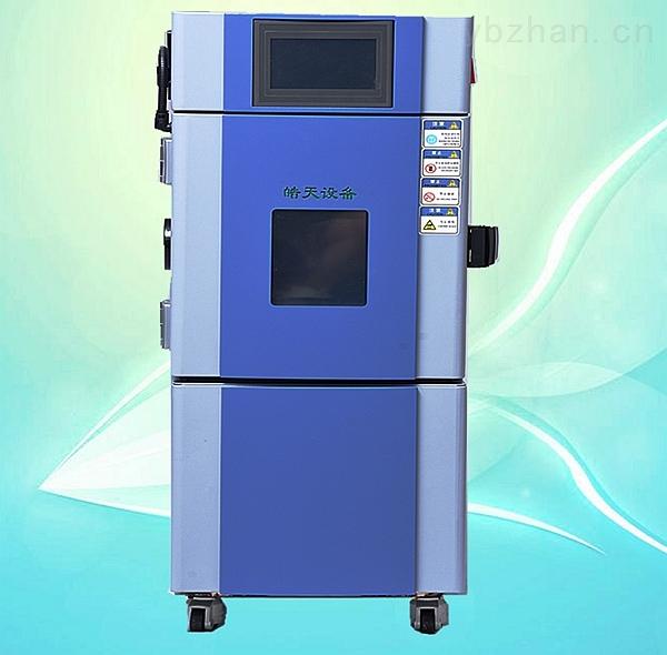 升级版22L恒温恒湿试验箱高低温湿热箱厂家