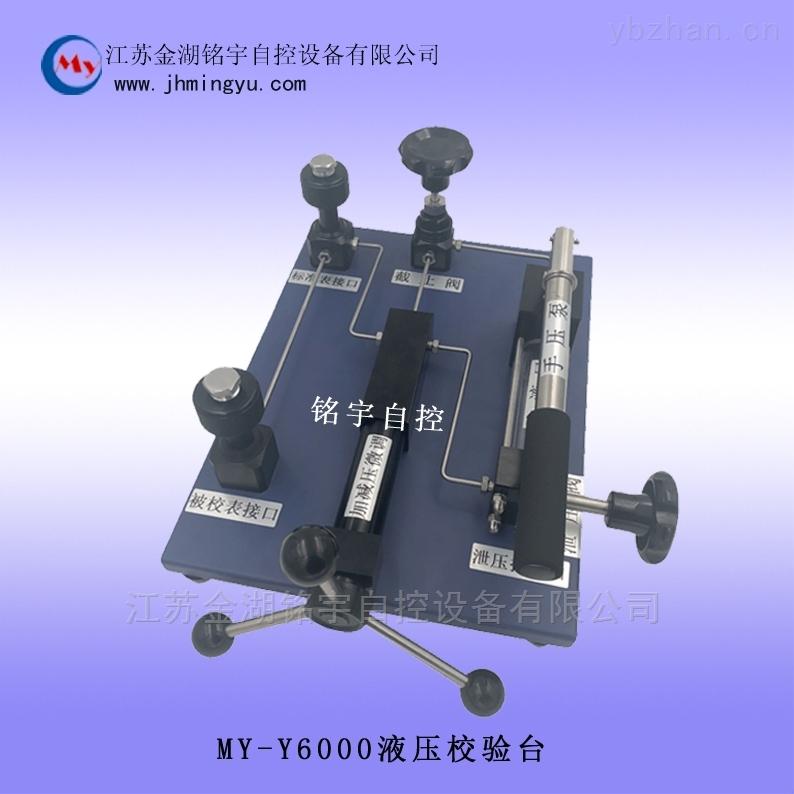 液压校验台压力检定装置技术指导