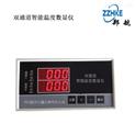 HZS-902雙通道智能溫度數顯儀