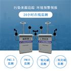 OSEN-AQMS城市环境悬浮颗粒物浓度微型空气监测站