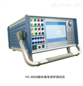 YK-8506微機繼電保護測試儀