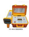 YK-8602型管線探測儀