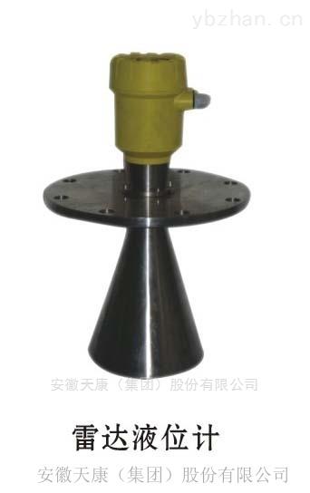 天康雷达液位计TKWL-1102