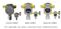 陕西延安硫化氢泄露报警器固定式气体探测器