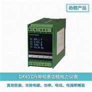 Dk61DNA交流真有效值RMS多功能电力仪表