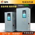 工業電磁加熱器節能感應加熱設備