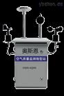 OSEN-AQMS智能空气环境污染微型空气监测站