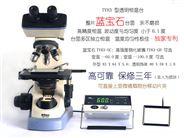 顯微鏡透明玻璃恒溫熱臺TY83   60/100度