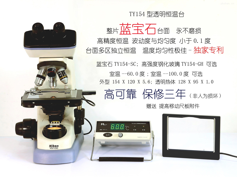TY154-显微镜透明玻璃热台 TY154  60/100度
