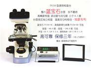 显微镜透明玻璃热台 TY154  60/100度
