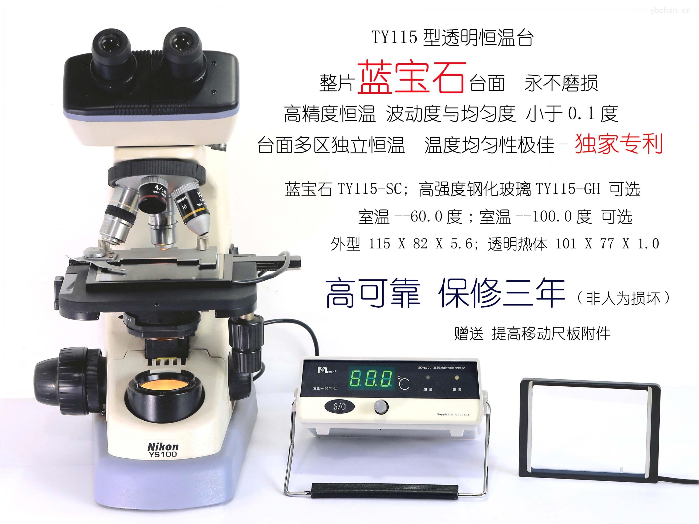 TY115-显微镜透明玻璃热台 60/100度  TY115