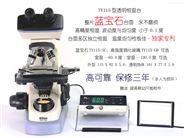 顯微鏡透明玻璃熱臺 60/100度  TY115