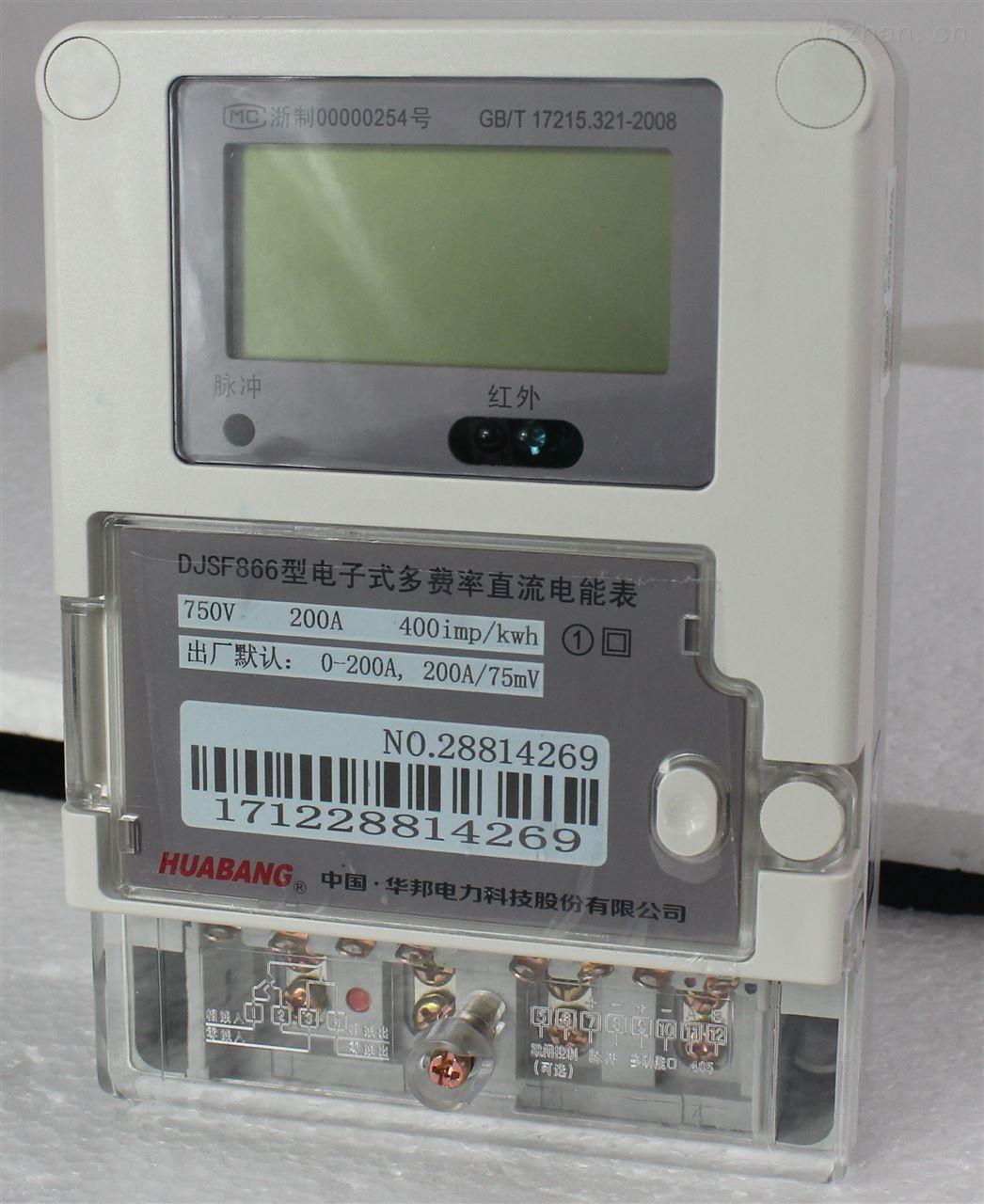 DTSY866-L-单相预付费电能表厂家直销云服务