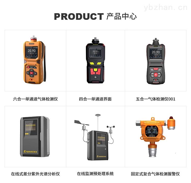 氣體檢測儀|四合一氣體檢測儀|五合一氣體檢測儀|逸云天氣體檢測儀怎么樣