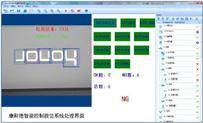 字符檢測視覺方案 康耐德智能視覺系統
