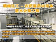 上海医药中间体废水处理设备