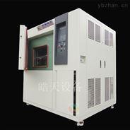 二温区冷热冲击试验箱高低温冲击箱
